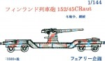 1-144-Railway-Gun-152-45CRaut