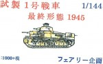 1-144-Type-87-Chi-I-Medium-Tank-Final-Form-1945
