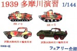 1-144-1939-Tamagawa-Military-exercise