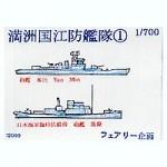 1-700-Manchukuo-Imperial-Navy-1