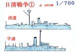 1-700-First-Sino-Japanese-War-Saien-Heien