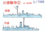 1-700-First-Sino-Japanese-War-Saien-Heien