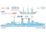 1-700-Kanikosen-Kurehamaru-and-Kaibokan-Iwami