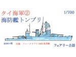 1-700-Thailand-Navy-2-Coastal-Defence-Ship-Thonburi