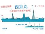 1-700-Merchant-Cruiser-Saikyomaru