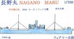 1-700-Nagano-Maru-1944-2-17