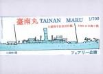 1-700-Tainan-Maru-Russo-Japanese-War-Merchant-Raider-1905-Naval-Battle-of-the-Sea-of-Japan