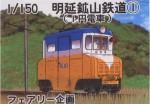 1-150-Akenobe-Kouzan-Mine-Railway-One-Yen-Train