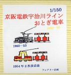 1-150-Keihan-Railway-Ujigawa-Line-Otogi-Train-1950-60