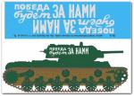 1-16-KV-1-s-des-6-sch-russ-Panzerreg-Mai-1943