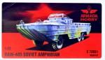 1-72-BAW-485-Soviet-Amphibian-resin-kit