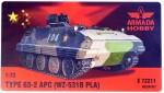 1-72-Type-63-2-APC-WZ-531B-PLA-resin-kit