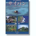 Battle-Site-of-Saipan