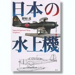 Imperial-Japanese-Navy-Seaplanes