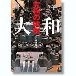 Ultimate-Battle-Ship-Yamato