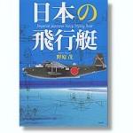 Japanese-Flying-Boat