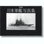 Japanese-Warship-Photograph-Collection