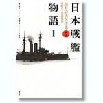 The-Story-of-Japanese-Battleships-Part-I