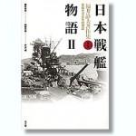 The-Story-of-Japanese-Battleships-Part-II