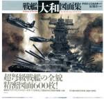 Anatomy-of-the-Ship-The-Battleship-Yamato