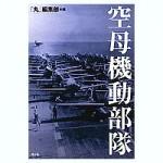 Aircraft-Carrier-Battle-Group