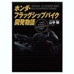 Honda-Flagship-Development-Story