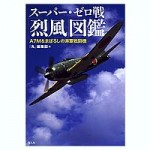 Super-Zero-Mitsubishi-A7M-Reppu-Field-Guide