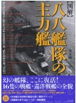 Battleships-and-Battle-Cruisers-of-Hachi-Hachi-Fleet