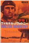 Ace-Walter-Nowotny