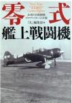 Navy-Type-Zero-Carrier-Fighter-w-1-72-Zero-Fighter-Paper-Craft