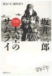 The-Photo-Story-of-Japans-Greatest-Zero-Fighter-Ozora-no-Samurai