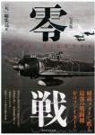 Zero-Fighter-Photo-Album-Revised-Edition