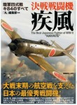 The-Best-Japanese-Fighter-of-WWII-Hayate