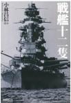 Battleship-12-Ships
