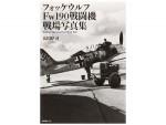 Focke-Wulf-Fw-190-Fighter-Battlefield-Photobook