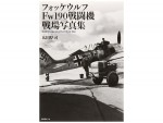 Focke-Wulf-Fw-190-Fighter-Battlefield-Photobook