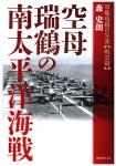 IJN-Zuikaku-in-the-South-Pacific-Battle