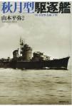 Akizuki-Class-Destroyer