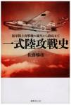 Mitsubishi-Navy-Type-1-Attack-Bomber-History-of-a-War