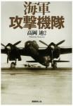 Imperial-Japanese-Navy-Air-Raider-Corps-Susumu-Takaoka-Works