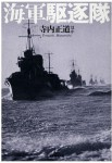 Imperial-Japanese-Navy-Destroyer-Fleet
