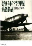 Imperial-Japanese-Navy-Air-Battle-Confidential-Record-Kazuo-Sugino-Works
