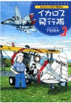 Nob-s-Aircraft-Sketchbook-Icarus-Air-Squadron-3