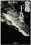 Aircraft-Carrier-29-Ships