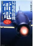 Japanese-Navy-Interceptor-Mitsubishi-J2M-Raiden