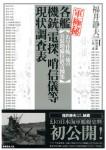 Each-Warship-Machine-Gun-Radar-etc-Present-Conditions-Puestionnaire
