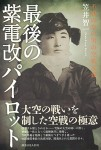 The-Last-Fighter-Pilot-of-Kawanishi-N1K-Shiden-Kai