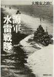 IJN-Destroyer-Squadron
