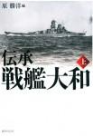 Tradition-Battleship-Yamato-The-First-Volume