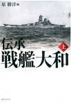 Tradition-Battleship-Yamato-The-First-Volume